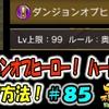 【チョコボの不思議なダンジョン エブリバディ】 ダンジョンオブヒーロー! ハードモード! クリア方法!#85