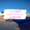 【成田空港】デルタスカイクラブ初体験レポート♪