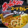 ホームラン軒スープカレーラーメン と 京都でみつけた濃厚中華そば