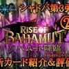 【シャドバ】RISE of BAHAMUT新カード紹介と一口評価②