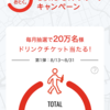 Coke OnアプリでドリンクGET!今抽選で20万名様にドリンクチケットが当たるよ!