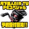 【ダイワ】PEラインに特化したベイトフィネスリール「月下美人AIR TW PEスペシャル」通販予約受付開始!