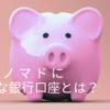 【銀行】ノマドワーカーなど、海外が長い人にはソニー銀行がおすすめ