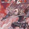 Ubel Blatt / 塩野干支郎次(21)、妖精鉱の剣を手にするイクフェス、イシューディーンとアシェリートの戦いに決着