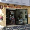 丸美珈琲店 大通公園本店 / 札幌市中央区南1条西1丁目 松崎ビル1階
