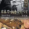 【海外の反応】柄巻師_若き日本の職人たち「完璧な仕事はもはや芸術」「先人たちの芸術」