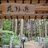 長尾山 正俊寺・遊行苑『五百羅漢』