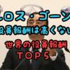 世界の役員報酬トップ5!日産カルロスゴーンの19億円なんて安すぎる!?めざましテレビでやっていたからまとめたぞっ!