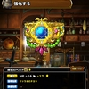 【DQMSL】「輝石のベルト」が完成!ファラオのチカラで疑似秘めたるチカラ付与!