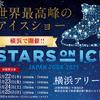 2021.4.22-25 スターズ・オン・アイス 2021 横浜公演