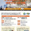 3月17日に伊豆半島ジオパーク・ロゲイニング大会2019が開催されるよ