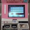 京阪電車学生定期更新の仕方