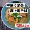 「中華そば葵」 極上塩そば@宅麺.com【レビュー・感想】【お家麺62杯目】