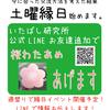 3月27日(土)プレ営業再開イベントのお知らせ【いたばし研究所】