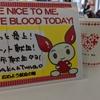 成分献血をしたよ。