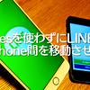 【iOS9では使用不可になりました】iTunesは使わない!LINEアプリだけをトーク履歴も含めて新しいiPhoneに移行できる無料ソフト「CopyTrans Apps」