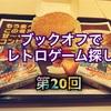 ブックオフでレトロゲーム探し 横浜編パート2