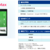 100GB超も可能!ギガwi-fiがぶっちゃけ便利!月々3,250円で通信容量無制限!!