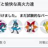 17年4月改訂【サン・ムーン版】初手 ツボツボ@レッドカード 動き方