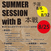 GR NAMBA SUMMER SESSION with B !!