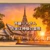 斉藤一人さん お金は神様の霊感