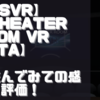 【PSVR】【Theater Room VR beta】を遊んでみての感想と評価!