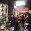 【台湾旅行】台北 大橋頭駅から北へ歩いて10分の朝ゴハン屋さんに行って揚げ蛋餅を食べたい