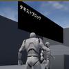 Widgetコンポーネントで、3D空間に文字を表示する
