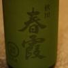 『春霞(秋田)』奥羽山脈の麓で醸されるお酒。