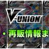 V-UNIONポケカ予約情報(ゲッコウガ・ミュウツー・ザシアン)