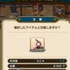 【DQウォーク】無課金向け☆4装備、バスターウィップ