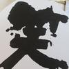 〈ワークプレス栞〉 職員Nのお気に入り作品!