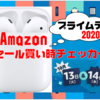 【プライムデー2020】Apple AirPods with Charging Case|Amazonセール買い時チェッカー【予告編】