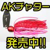 【一誠】初回出荷のみの完売続出中のチャターベイト「AKチャター」通販サイトに入荷!
