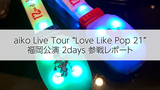 "aiko Live Tour ""Love Like Pop 21"" 福岡公演 2days 参戦レポート"