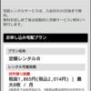 TSUTAYA DISCAS(ツタヤディスカス)にはご注意を!!