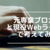 【仕事の取り方】WEBライターとブロガーどちらが稼げる?稼げる仕組みを解説。