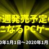 今週発売予定の気になるPCゲーム(2020/01/01~2020/01/11)