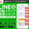 LINEでステップ自動配信スタンドの田窪洋士さんが大注目されるわけ