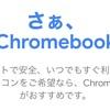 Chromebook買うならiPad買おう
