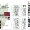 【ブックレビュー】週刊ダイヤモンド2018.10.13