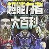 一筆書き系ぶんがく 作品NO.61 仁王立ちのおっさん超能力者説