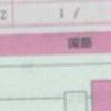 浦和高校国語学年1位の高校生 plus チェリーセージ 斑入り