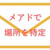 メールアドレスから場所や利用者個人を特定する方法