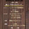 今日の慎太郎食堂メニュー。