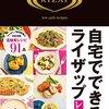 【吉野家・ライザップ牛サラダ&牛サラダエビアボカド】ダイエットに再挑戦!!