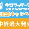 【キロワッターズ設立記念キャンペーン(延長)終了まであと7日!】途中経過を発表します!