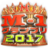 【M-1グランプリ2017まとめ】第3位☆人気沸騰中の実兄弟コンビのミキ