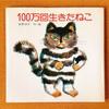 絵本哲学カフェ「100万回生きた猫」