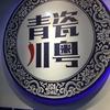 北京 〜1日目②〜